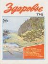 Здоровье №09/1977 — обложка книги.