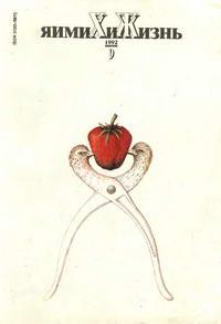 Химия и жизнь №09/1992 — обложка книги.