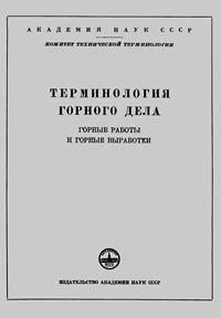 Сборники рекомендуемых терминов. Выпуск 36. Терминология горного дела — обложка книги.