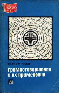 Массовая радиобиблиотека. Вып. 769. Громкоговорители и их применение — обложка книги.