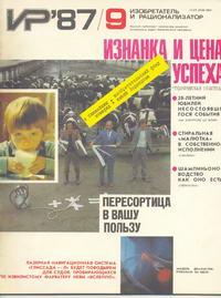 Изобретатель и рационализатор №09/1987 — обложка книги.