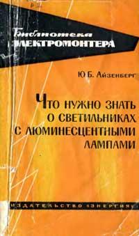 Библиотека электромонтера, выпуск 142. Что нужно знать о светильниках с люминесцентными лампами — обложка книги.