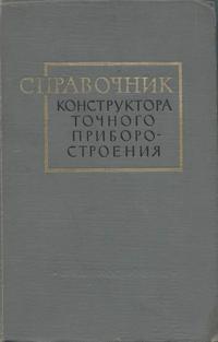 Справочник конструктора точного приборостроения — обложка книги.