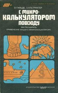 В мире науки и техники. С микрокалькулятором повсюду — обложка книги.