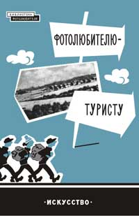 Фотолюбителю-туристу — обложка книги.