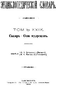 Энциклопедический словарь. Том XXIX — обложка книги.