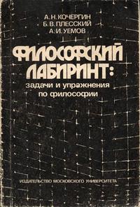 Философский лабиринт — обложка книги.