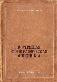 Портретная фотографическая оптика — обложка книги.