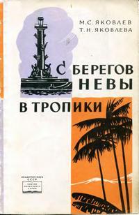 С берегов Невы в тропики — обложка книги.