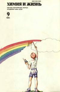 Химия и жизнь №09/1980 — обложка книги.