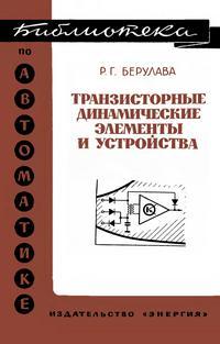 Библиотека по автоматике, вып. 415. Транзисторные динамические элементы и устройства (расчет и конструирование) — обложка книги.
