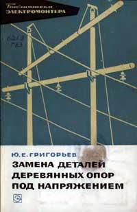 Библиотека электромонтера, выпуск 225. Замена деталей деревянных опор под напряжением — обложка книги.