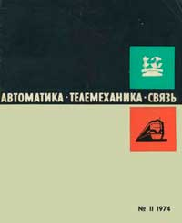 Автоматика, телемеханика и связь №11/1974 — обложка книги.