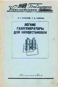 Легкие газогенераторы для киноустановок — обложка книги.