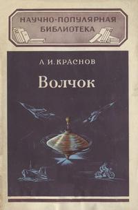 Научно-популярная библиотека. Волчок и применение его свойств — обложка книги.