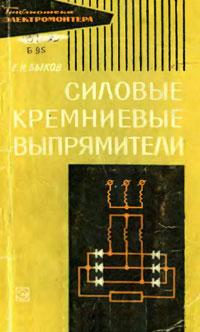 Библиотека электромонтера, выпуск 210. Силовые кремниевые выпрямители — обложка книги.