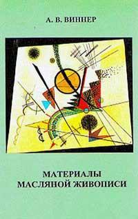 Материалы масляной живописи — обложка книги.