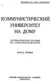 Коммунистический университет на дому, №1/1925 — обложка книги.