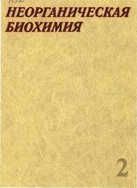 Неорганическая биохимия. Том 2 — обложка книги.