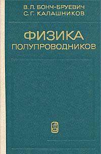 Физика полупроводников — обложка книги.