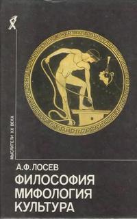 Мысли XX века. Философия. Мифология. Культура — обложка книги.