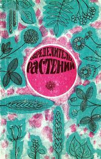 Определитель растений — обложка книги.
