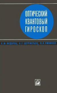 Оптический квантовый гироскоп — обложка книги.