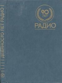 90 лет радио — обложка книги.