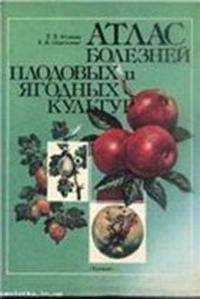 Атлас болезней плодовых и ягодных культур — обложка книги.