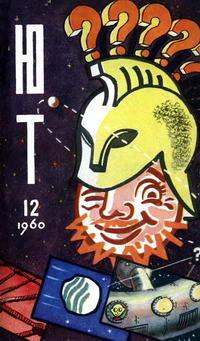 Юный техник №12/1960 — обложка книги.