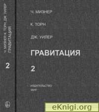 Гравитация. Том 2 — обложка книги.