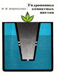 Гидропоника комнатных цветов — обложка книги.