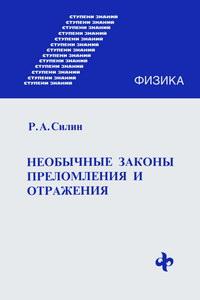 Ступени знаний. Физика. Необычные законы преломления и отражения — обложка книги.