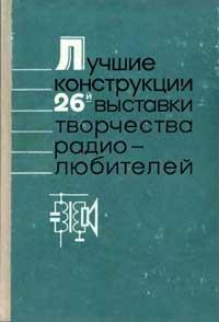 Лучшие конструкции 26-й выставки творчества радиолюбителей — обложка книги.