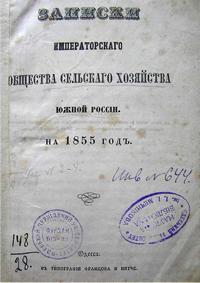 Записки имперского общества сельского хозяйства Южной России — обложка книги.