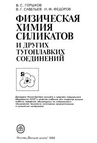 Физическая химия силикатов и других тугоплавких соединений — обложка книги.