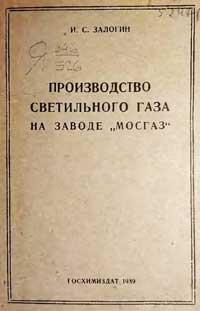 Производство светильного газа на заводе Мосгаз — обложка книги.