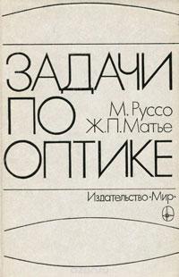 Задачи по оптике — обложка книги.