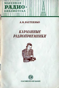 Массовая радиобиблиотека. Вып. 140. Карманные радиоприемники — обложка книги.