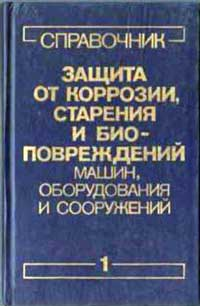 Защита от коррозии, старения и биоповреждений машин, оборудования и сооружений. Том 1 — обложка книги.