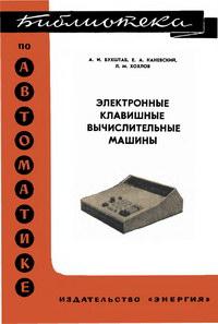 Библиотека по автоматике, вып. 532. Электронные клавишные вычислительные машины — обложка книги.