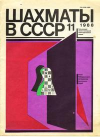 Шахматы в СССР №11/1988 — обложка книги.