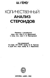 Количественный анализ стероидов — обложка книги.