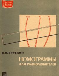 Массовая радиобиблиотека. Вып. 793. Номограммы для радиолюбителей — обложка книги.