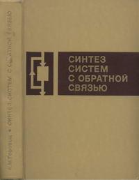Синтез систем с обратной связью — обложка книги.