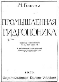 Промышленная гидропоника — обложка книги.