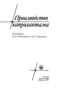 Производство капролактама — обложка книги.