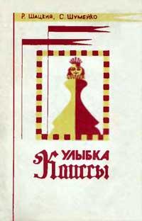 Улыбка Каиссы — обложка книги.