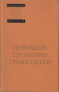Новейшие проблемы гравитации — обложка книги.