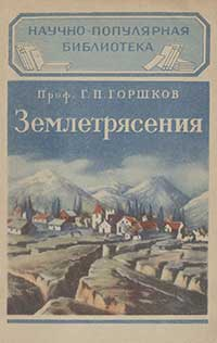 Научно-популярная библиотека. Землетрясения — обложка книги.